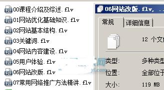seo网站优化培训