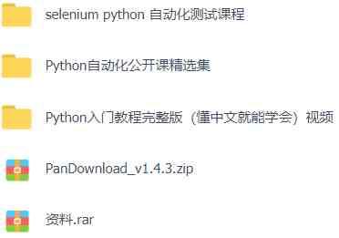 python视频教程