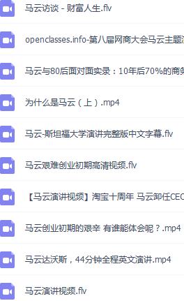马云励志演讲视频大全集