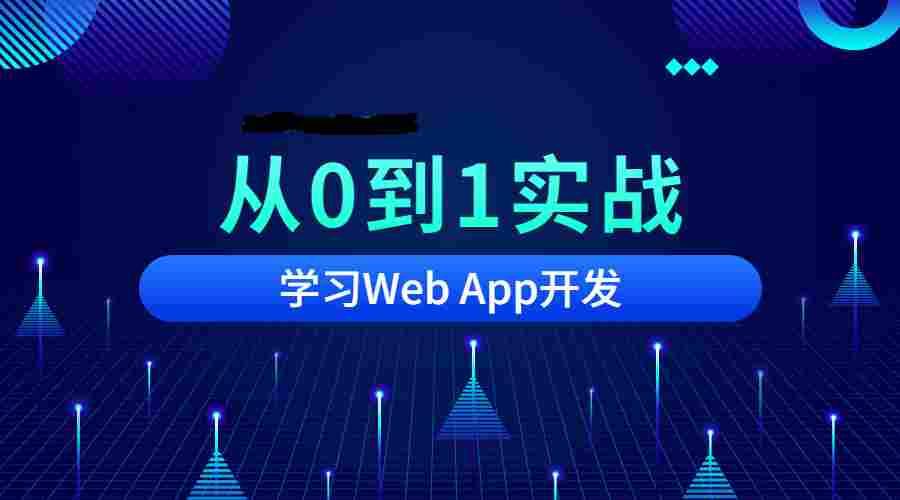 移动Web App开发