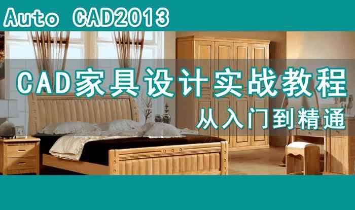 cad定制家具教程