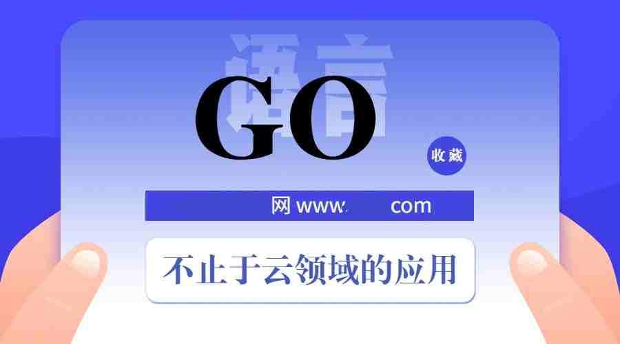 go语言教程