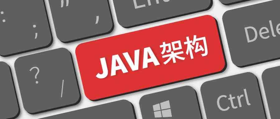 Java架构师视频教程
