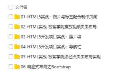 html5教程