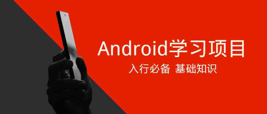 android学习路线