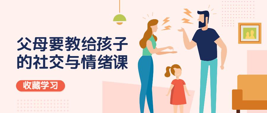父母要教给孩子的社交与情绪课