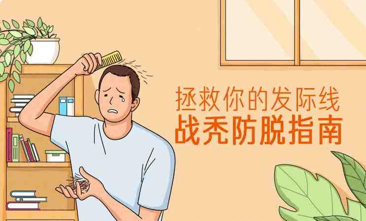 防脱发方法