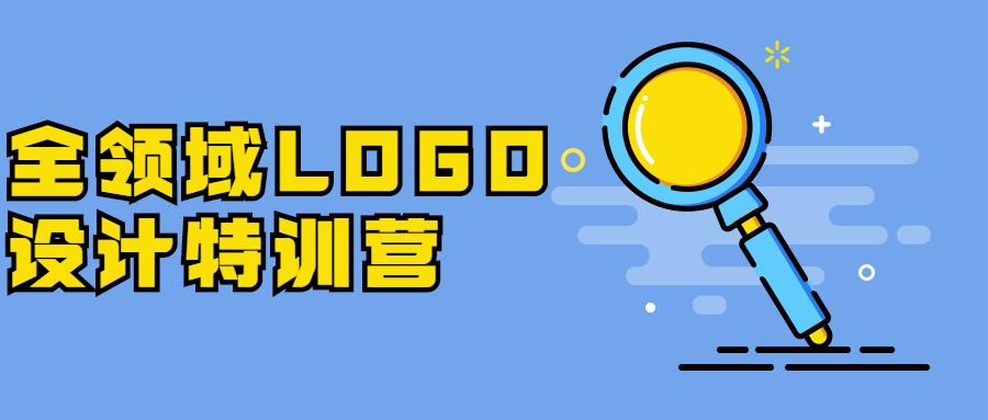 logo设计培训课程