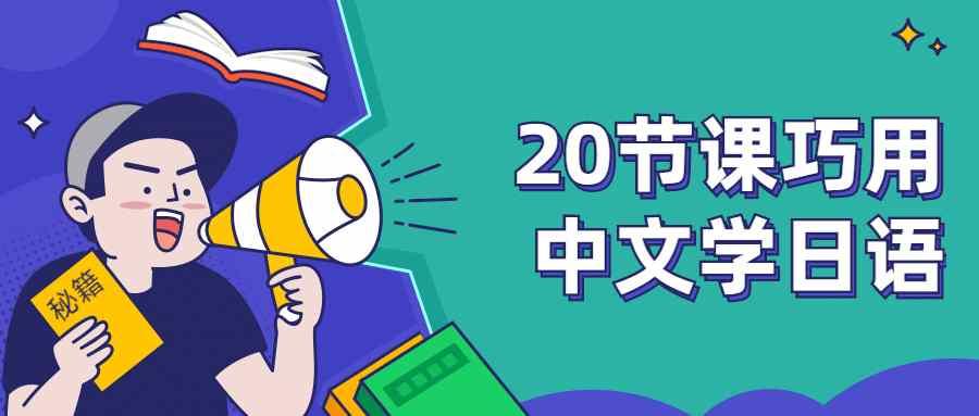 用中文学日语