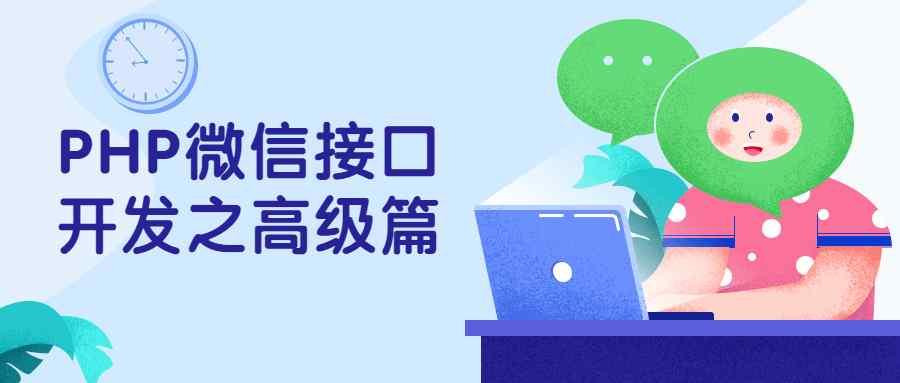 微信接口开发教程