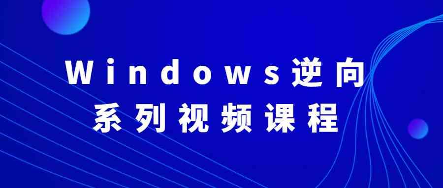 windows逆向教程