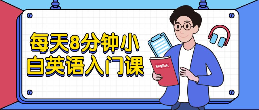 英语入门学习教程