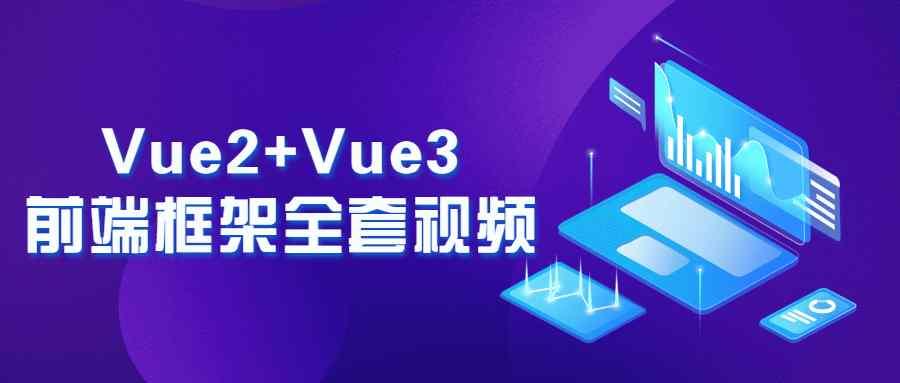 Vue2+Vue3前端框架视频课程