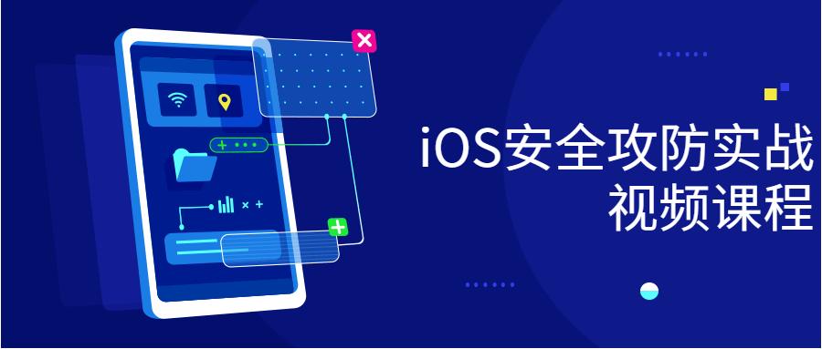 iOS安全攻防实战