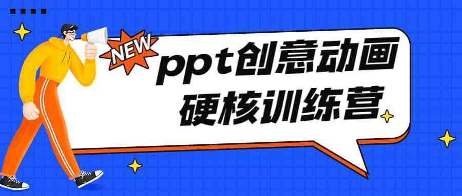 ppt动画制作教程