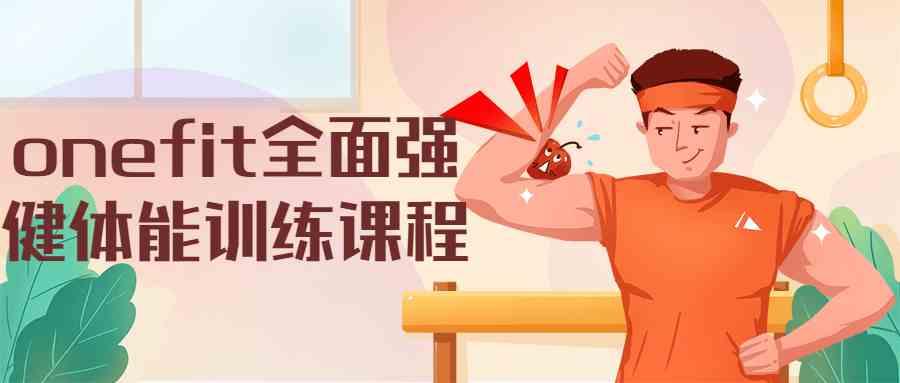 体能训练方法