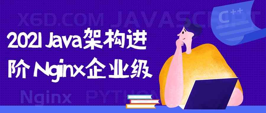 Nginx企业级课程