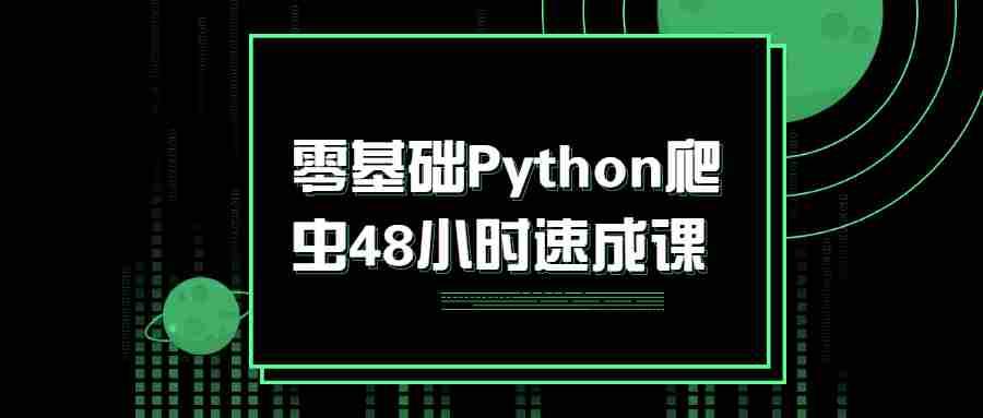 python爬虫基础教程