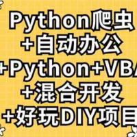 Python爬虫+办公自动化+Python+VBA教程