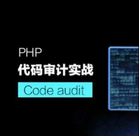 PHP代码审计之入门实战教程