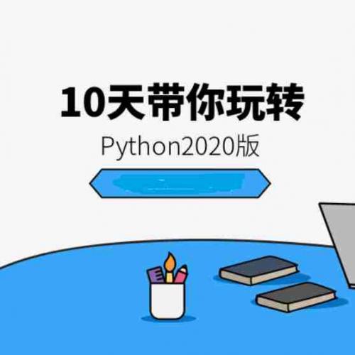 python基础 python培训视频教程