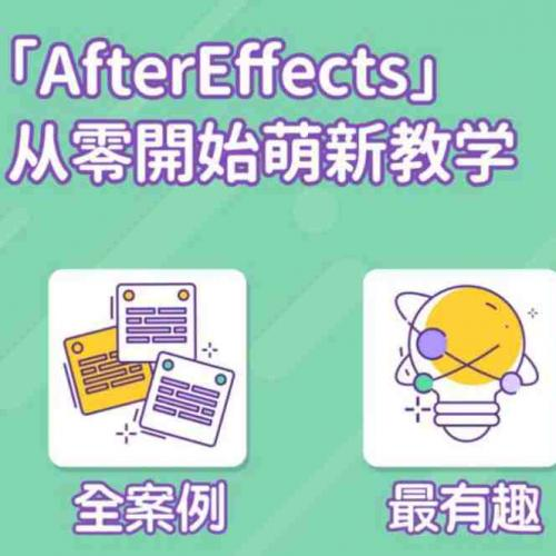 AfterEffects视频教程 入门到精通 12G