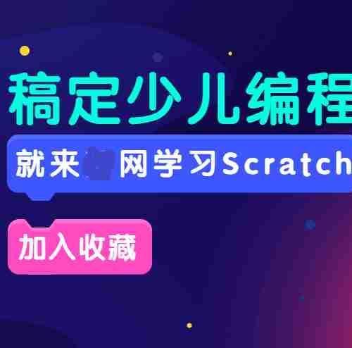 Scratch少儿编程培训班教程 入门到实战