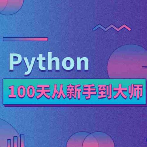 Python教程 100天从新手到大师 百度云
