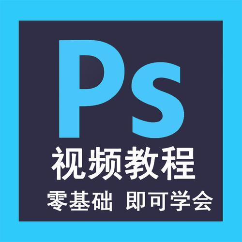 photoshop基础入门学习视频教程