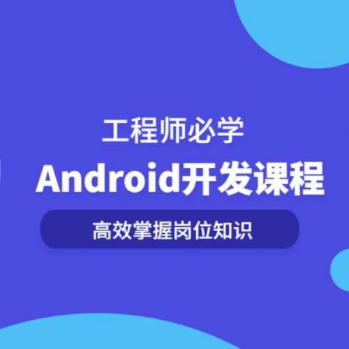 android开发培训视频教程 入门与实战