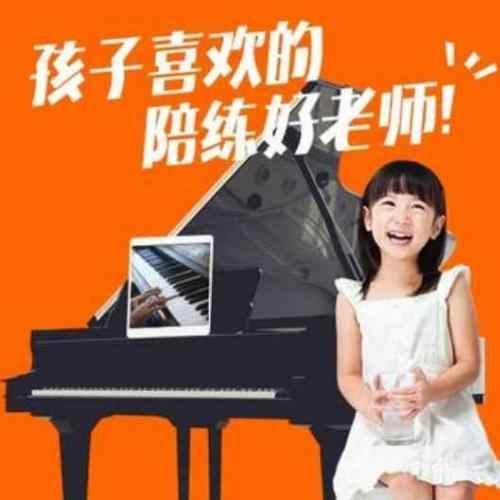 钢琴陪练课 钢琴教学宝典15G