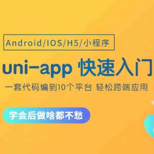 uni-app教程 基础入门到精通
