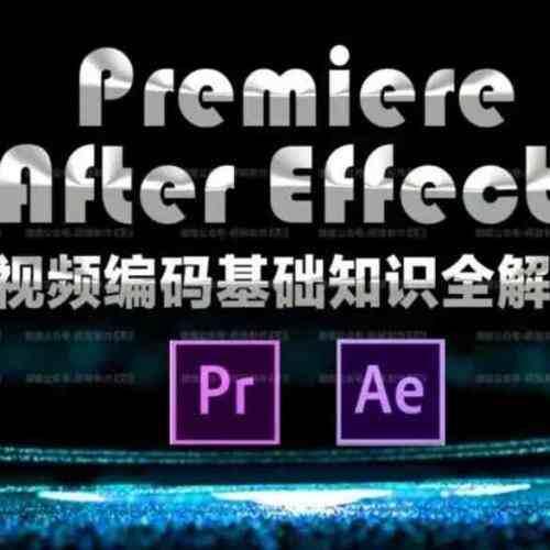 adobe premiere effects教程 视频编码基础