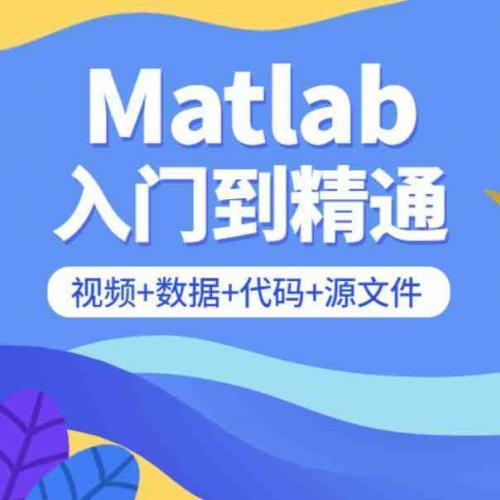 Matlab视频教程 入门到精通
