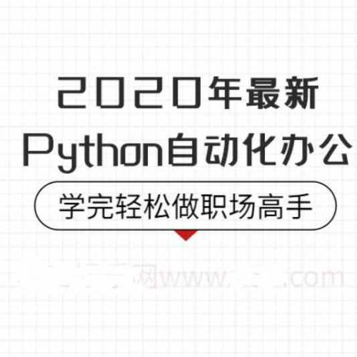 Python自动化办公培训视频教程 百度云网盘
