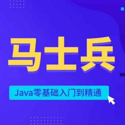 马士兵Java编程培训班视频教程 入门到精通