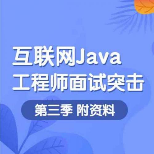 互联网java软件工程师培训教程 面试突击