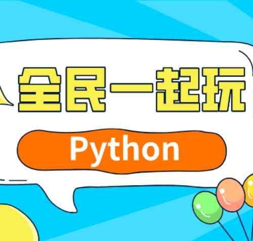 python培训 基础入门视频教程+提高篇