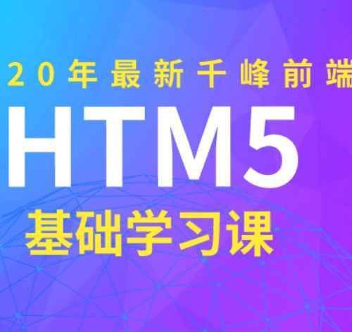 千峰教育web前端html5培训班 从入门到精通