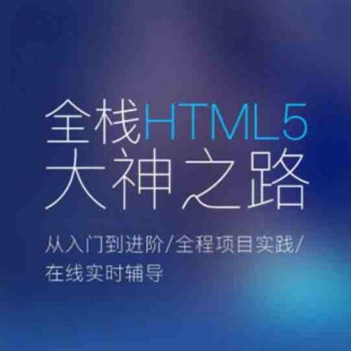 Web前端全栈HTML5开发培训班教程 大神之路