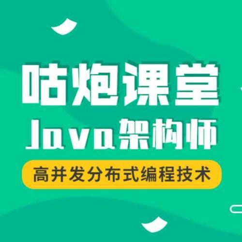 Java架构师课程 咕炮课堂 百度云网盘