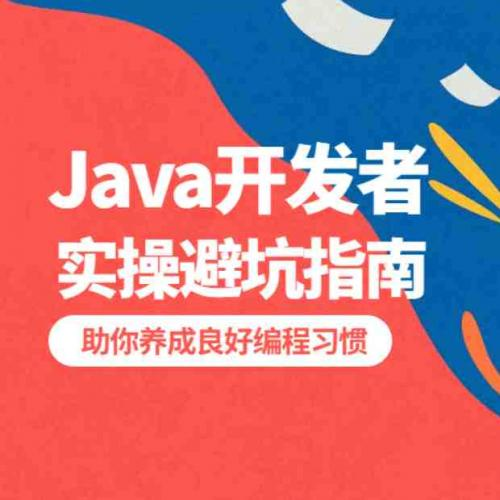 java开发培训 Java开发者的实操避坑指南