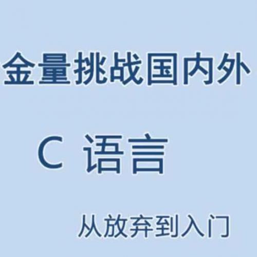 c语言程序设计教程 c语言学习培训课程11.7G