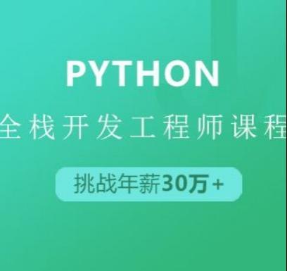 python全栈开发培训视频教程 从入门到精通