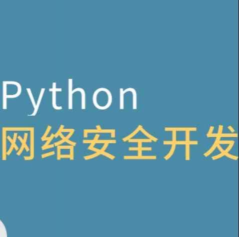 Python网络安全开发培训教程 开启人生巅峰