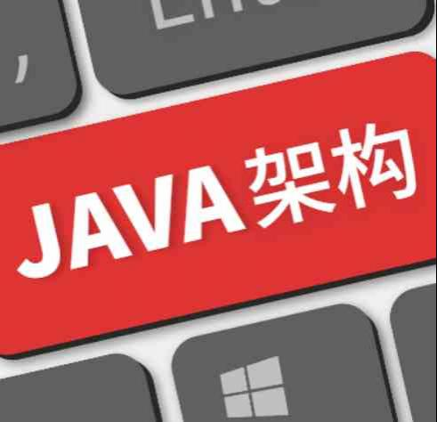 Java架构师课程 Java架构师视频教程41G