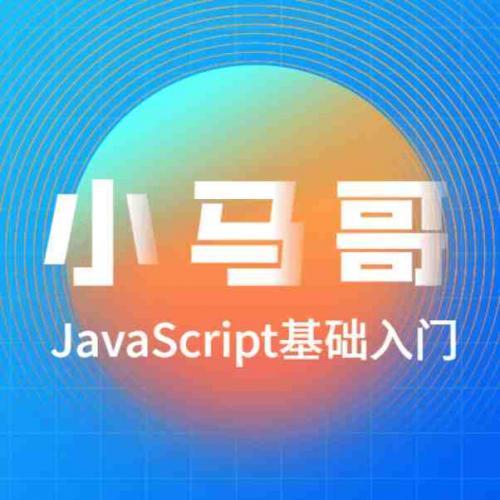 小马哥javascript基础入门教程视频
