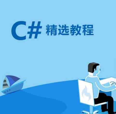 C#语言程序设计学习培训教程 进阶特性