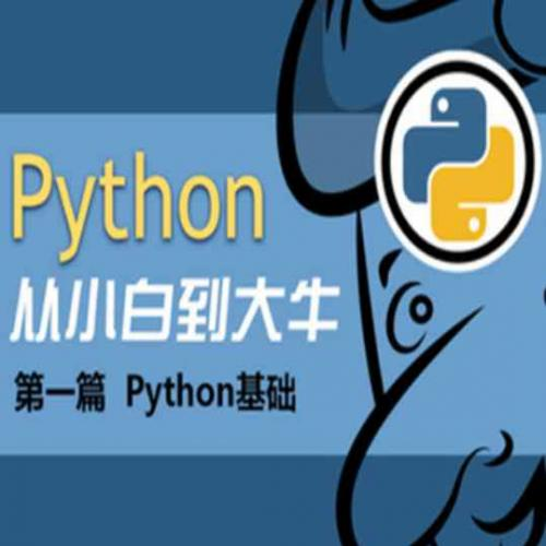 python基础教程 Python入门培训视频教程