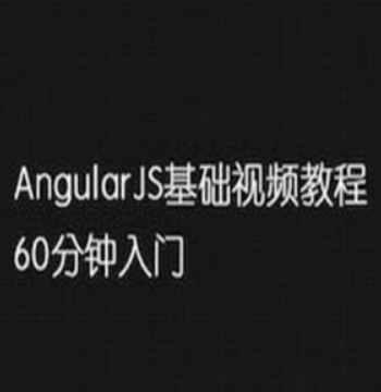 AngularJS基础视频教程